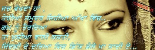 akhan ch dard