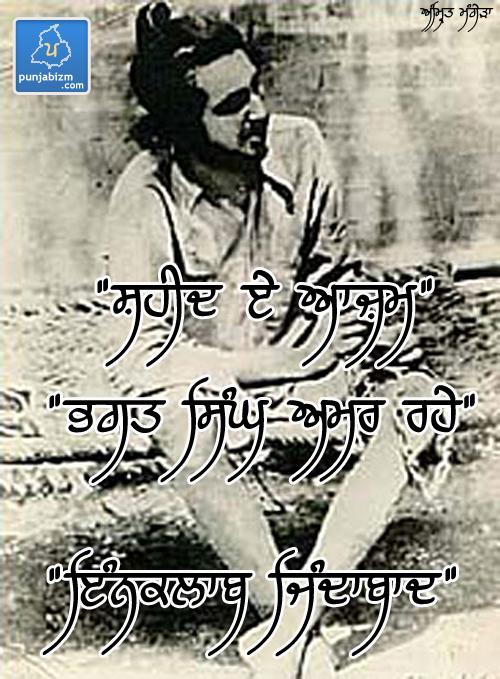 Saheed Bhagat Singh Amar Rahe