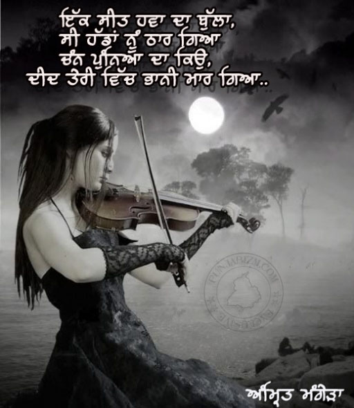 Deed tere ch bhani mar gaya