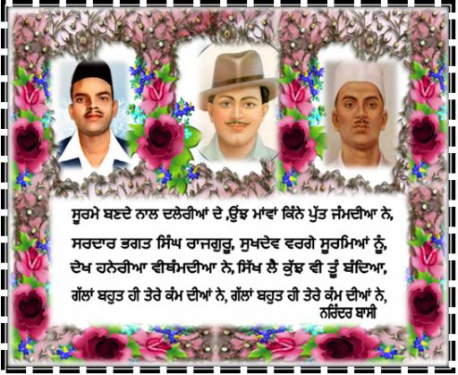 S.Bhagat Singh, Rajguru,Sukhdev