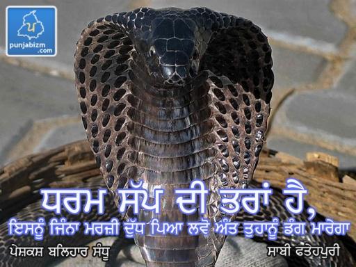 Dharam Sapp