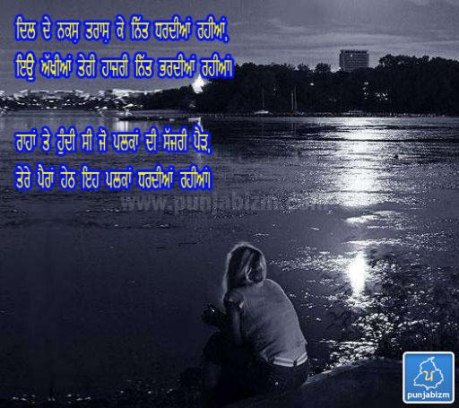Dil De Naksh