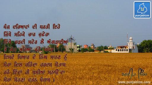Punjab...!!!