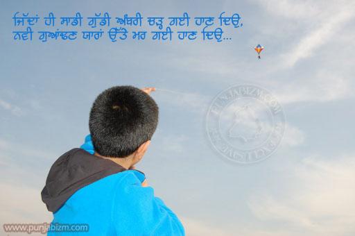 Guddi Charh Gayi haan deyo....