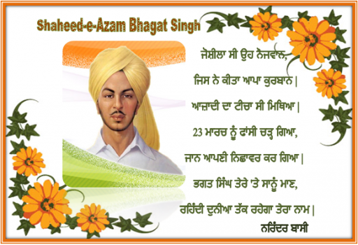 Shaheed-e-Azam Bhagat Singh