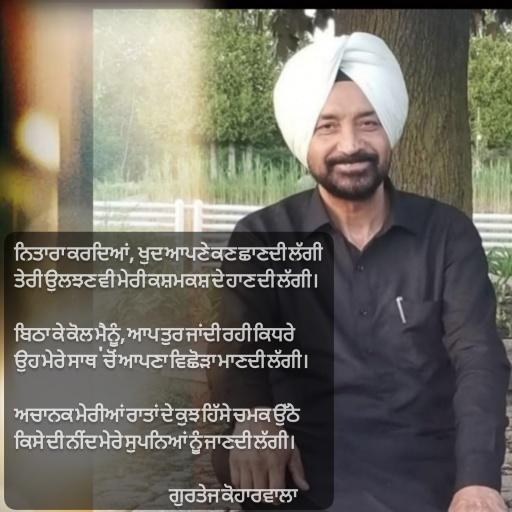 Punjabi Ghazal - Gurtej Koharwala